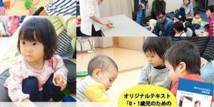 5/19赤ちゃんのためのよいおもちゃの選び方・与え方講座
