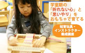 知育玩具インストラクター養成講座