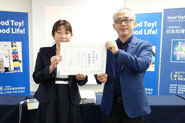 保育支援奨励賞 和田晶子