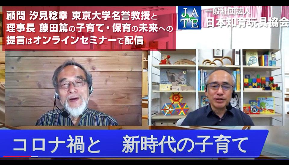 顧問 汐見稔幸 東京大学名誉教授と理事長 藤田篤の子育て・保育の未来への提言はオンラインセミナーで配信