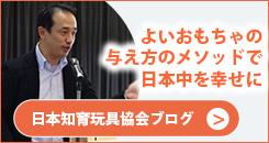 日本知育玩具協会ブログ