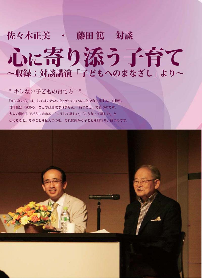 佐々木正美・藤田篤 対談 3枚組DVD『心に寄り添う子育て』