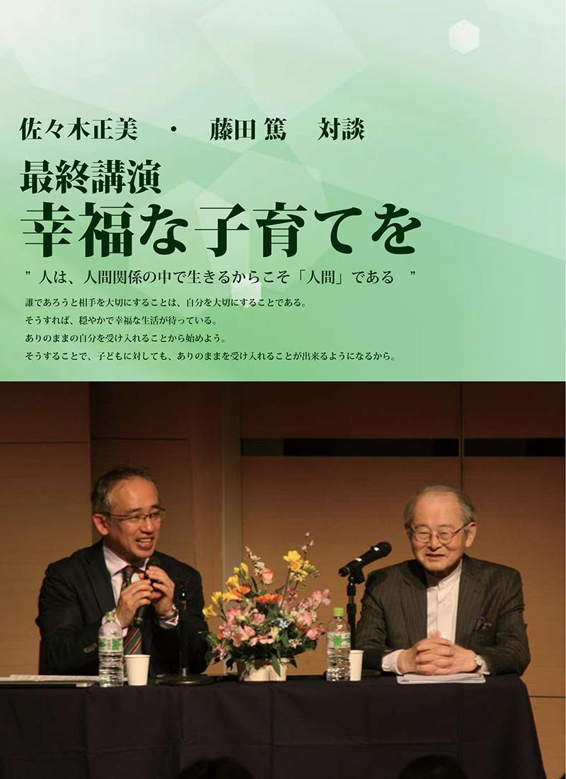 佐々木正美・藤田篤 対談 DVD(3枚組)『幸福な子育てを』