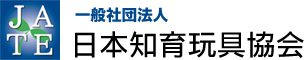 一般社団法人 日本知育玩具協会(JATE)