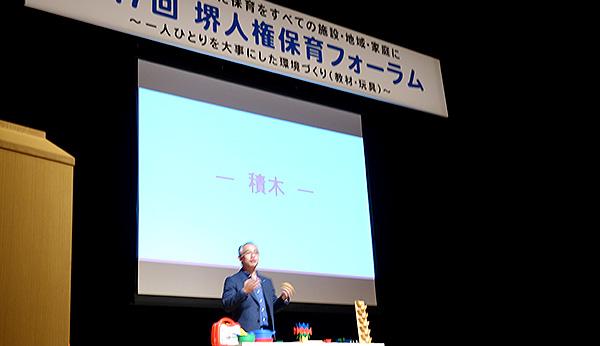 藤田篤_堺市講演