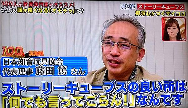 藤田篤_テレビ出演