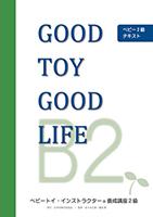 日本知育玩具協会講座の監修