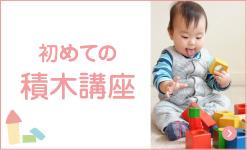 赤ちゃんのための積木講座