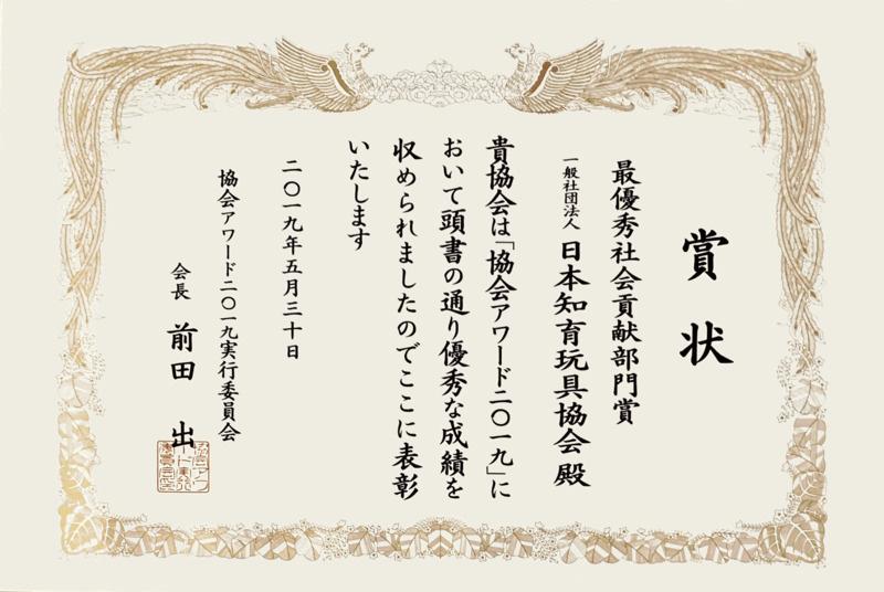 会アワード2019最優秀社会貢献部門賞