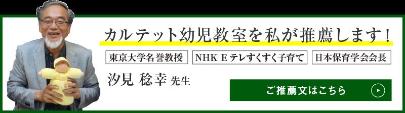 東京大学名誉教授・汐見稔幸先生ご推薦文