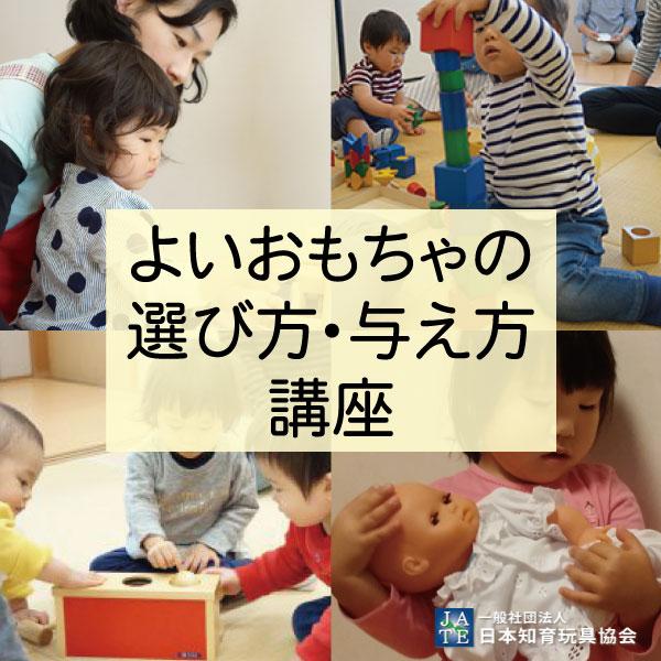 よいおもちゃの選ぶ方・与え方講座