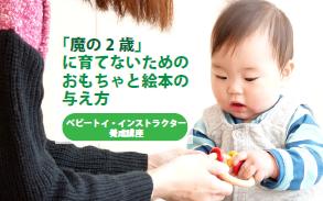 0・1歳児:ベビートイコース