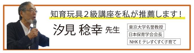 汐見先生推薦バナー_知育2級