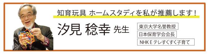 汐見先生推薦バナー知育ホーム