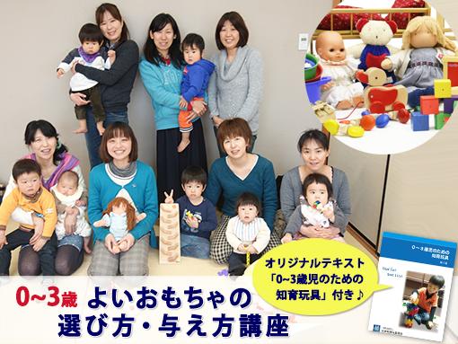 0~3歳児のためのよいおもちゃの 選び方・与え方講座