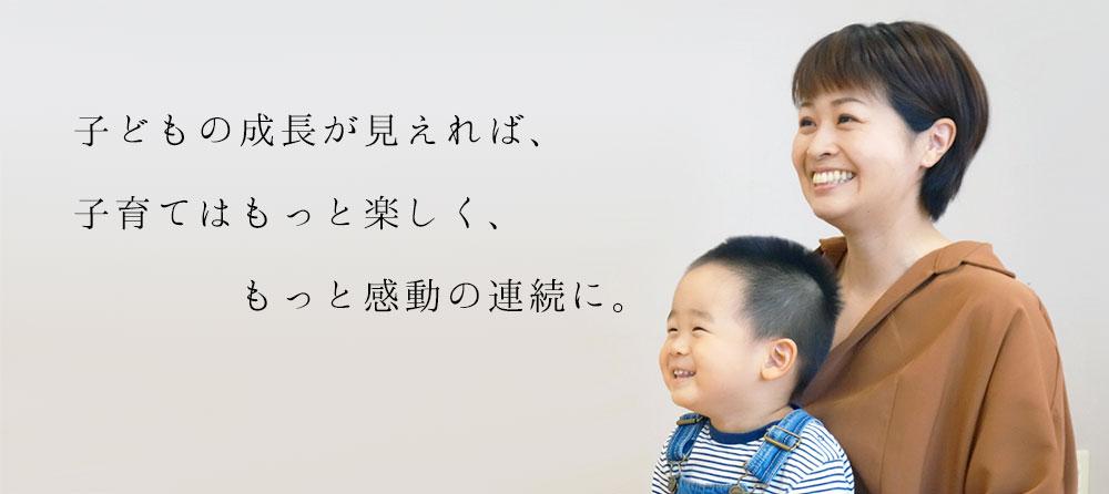 子どもの成長が見えれば、子育てはもっと楽しく、もっと感動の連続に