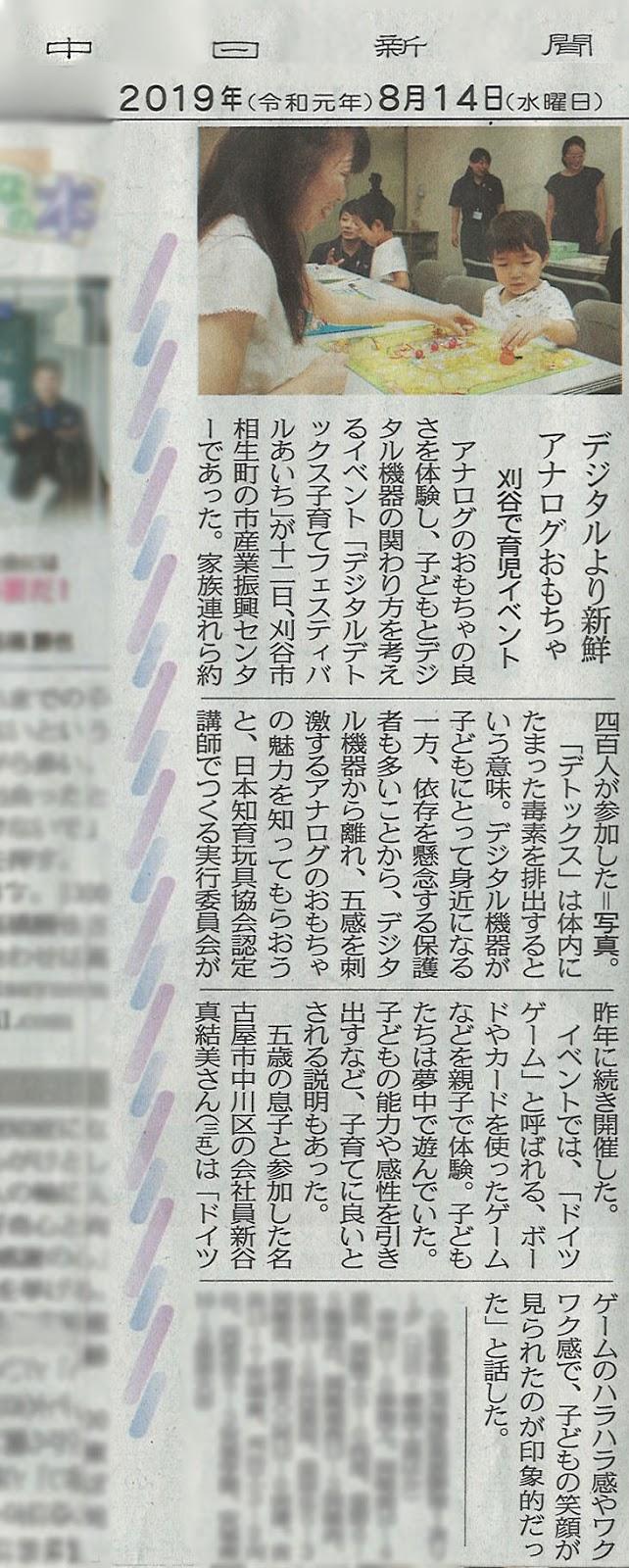 190814_中日新聞