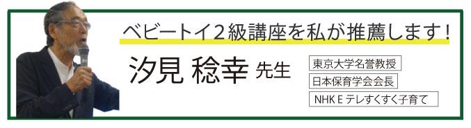 汐見先生推薦バナー_ベビー2級