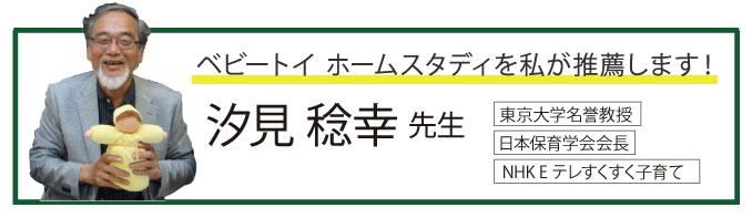 汐見先生推薦バナー_ベビーホーム