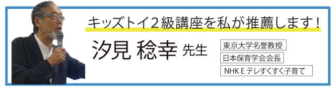 汐見先生推薦バナー_キッズ2級