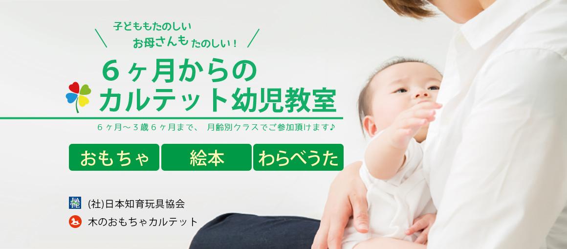 【日本知育玩具協会 認定講師による0歳からの親子幼児教室】 2019年度後期(10月~4月)クラス申込み受付開始!