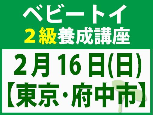 東京・府中市】2月16日(日)ベビートイ2級 | 日本知育玩具協会