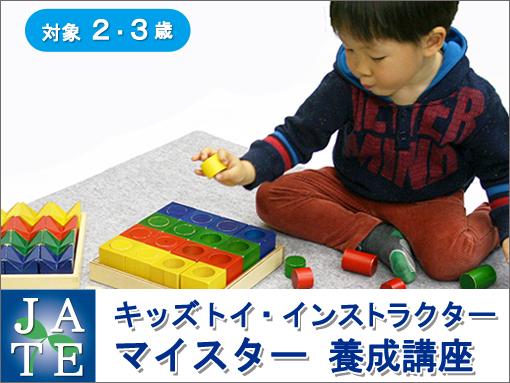 キッズトイ・インストラクター マイスター養成講座