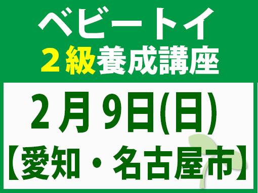 2月9日(日)ベビートイ2級