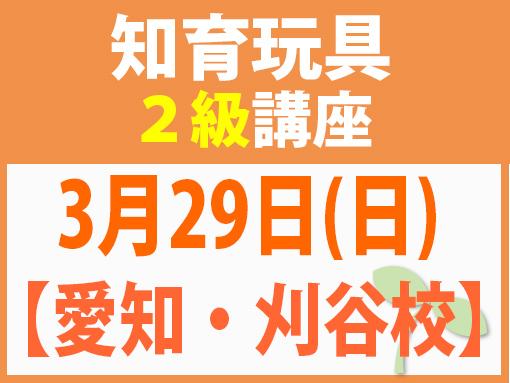 【愛知・刈谷校】3月29日(日)知育玩具2級講座