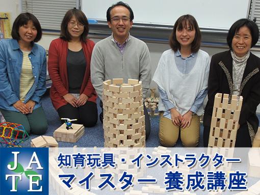 【愛知・刈谷校】5月30日(土)・31日(日)知育玩具マイスター養成講座