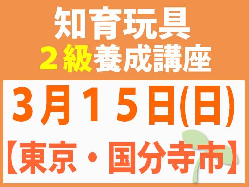 【東京・国分寺市】3月15日(日)知育玩具2級講座