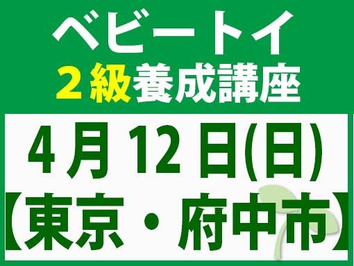 【東京・府中市】4月12日(日)ベビートイ2級講座