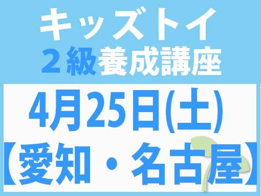 【愛知・名古屋】4月25日(土)キッズトイ2級講座