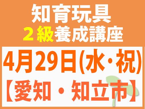 【愛知・知立市】4月29日(水・祝)知育玩具2級講座