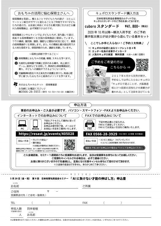 2020年3月20日_日本知育玩具協会セミナーチラシ裏