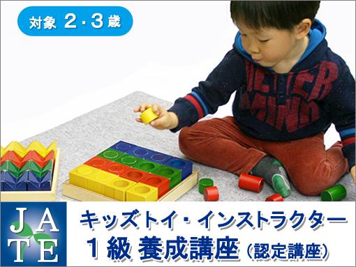 【東京・銀座校】5月10日(日)キッズトイ1級講座