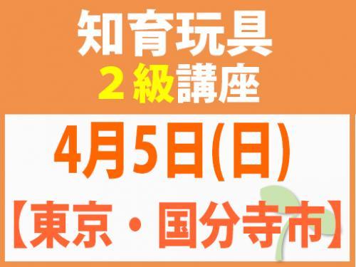 【東京・国分寺市】4月5日(日) 知育玩具2級講座