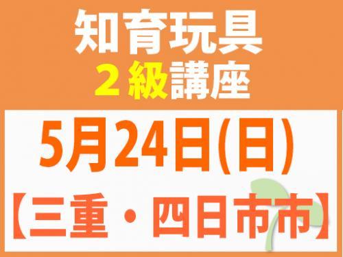 【三重・四日市市】5月24日(日) 知育玩具2級講座