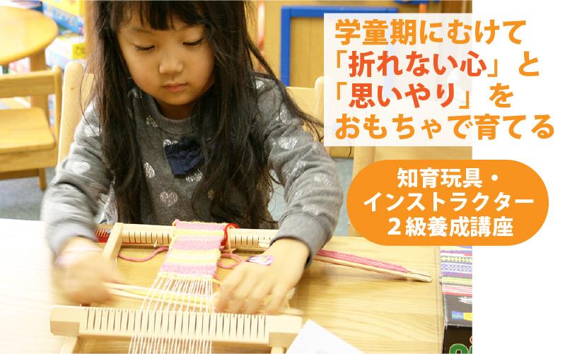 【東京・国分寺市】4月5日(日)折れない心を知育玩具と絵本で育てる_知育玩具2級講座
