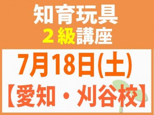 【愛知・刈谷校】7月18日(土)折れない心を知育玩具と絵本で育てる_知育玩具2級講座