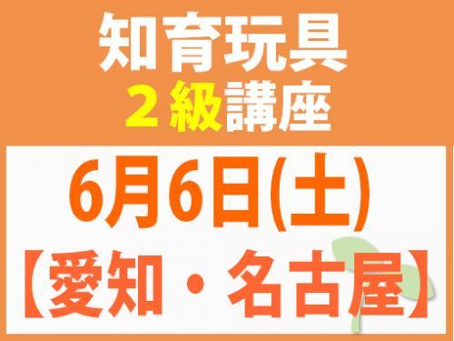 【愛知・名古屋】6月6日(土)折れない心を知育玩具と絵本で育てる_知育玩具2級講座