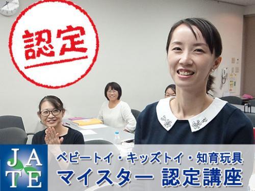 【東京・銀座校】7月12日(日)マイスター認定講座一般社団法人 日本知育玩具協会