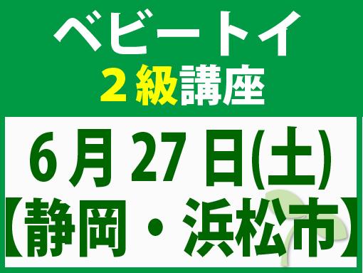 【静岡・浜松市】6月27日(土)ベビートイ2級講座