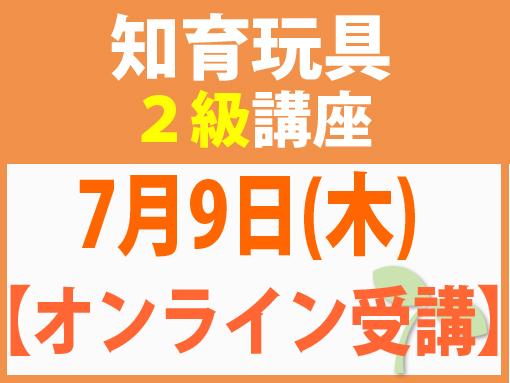 【オンラインライブ講座】7月9日(木)知育玩具2級講座