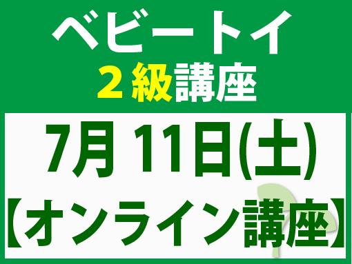 【オンラインライブ講座】7月11日(土)ベビートイ2級講座