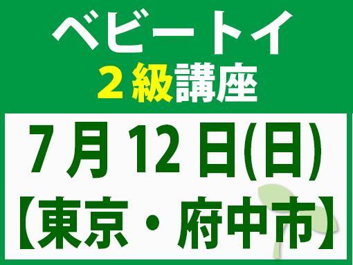 【東京・府中市】7月12日(日)ベビートイ2級講座