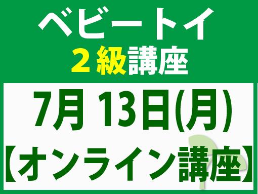 【オンラインライブ講座】7月13日(月)ベビートイ2級講座