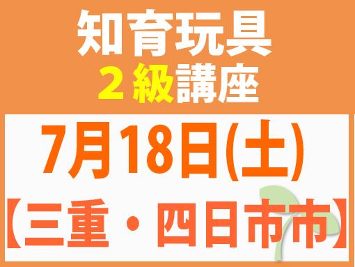 【三重・四日市市】7月18日(土)知育玩具2級講座