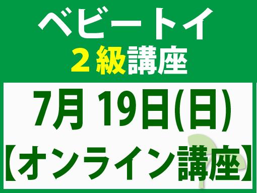 【オンラインライブ講座】7月19日(日)ベビートイ2級講座