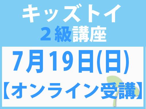 【オンラインライブ講座】7月19日(日)キッズトイ2級講座